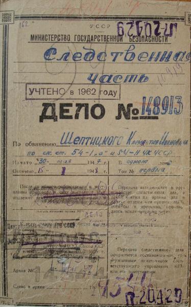 Обкладинка архівно-кримінальної справи на Климентія Шептицького з архіву СБУ