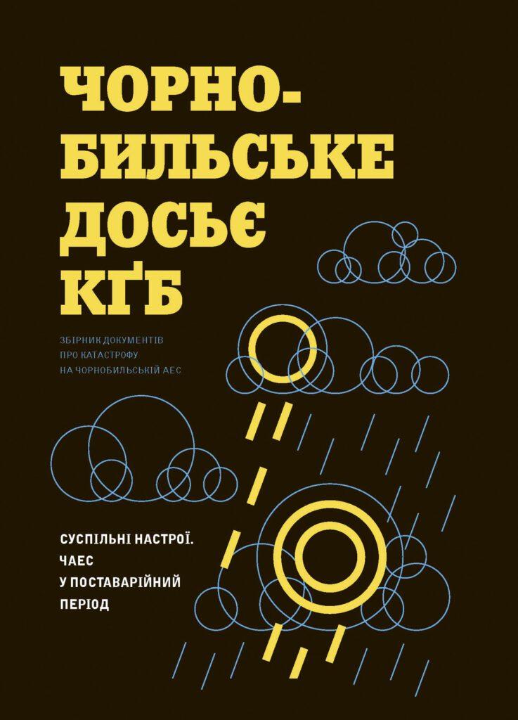 Чорнобильське досьє КҐБ. Суспільні настрої. ЧАЕС у поставарійний період