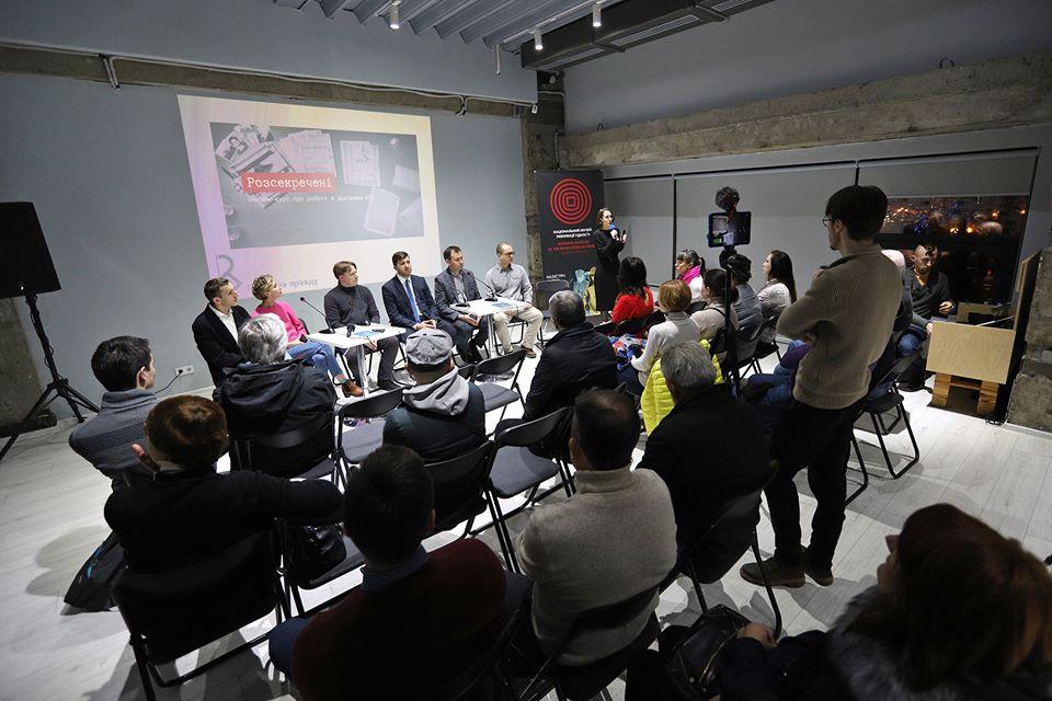 У Києві презентували онлайн-курс «Розсекречені» про роботу з архівами КҐБ