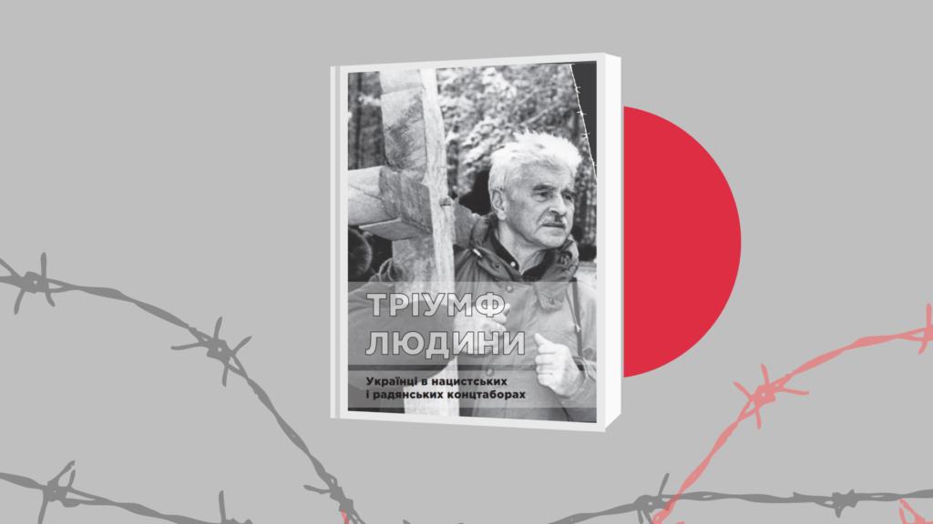 Тріумф людини. Українці в нацистських і радянських концтаборах