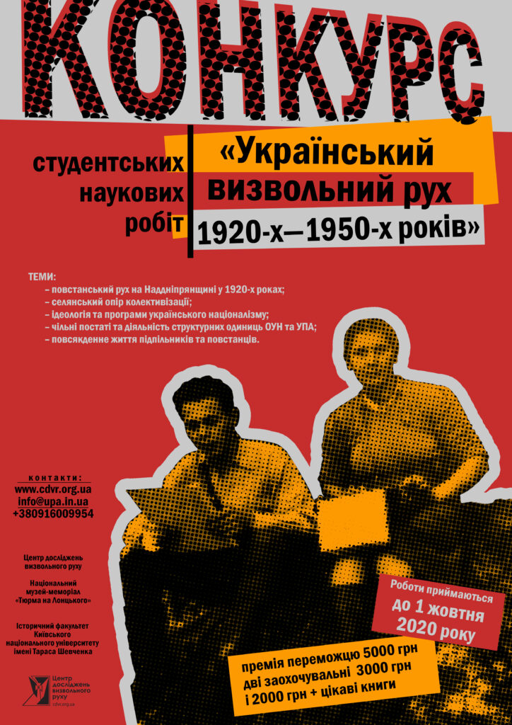 Конкурс студентських наукових робіт про український визвольний рух