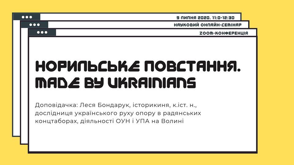 Норильське повстання. Made by Ukrainians