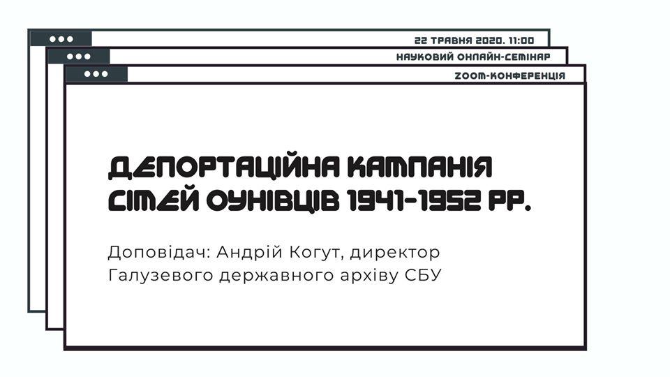 Семінар «Депортаційна кампанія сімей оунівців 1941—52 рр.»