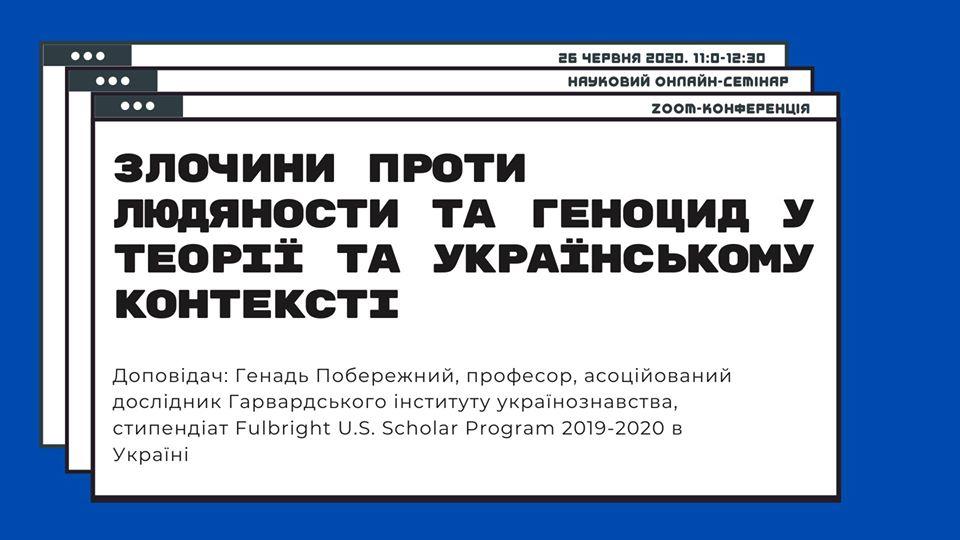 Злочини проти людяности і геноцид: теорія й український контекст