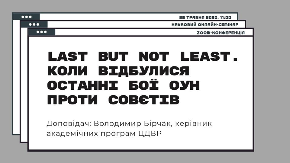 Last but not least. Коли відбулися останні бої ОУН проти совєтів