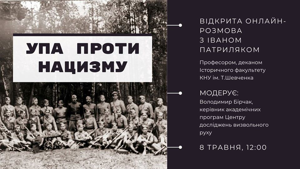 УПА проти нацизму. Відкрита онлайн-розмова з Іваном Патриляком