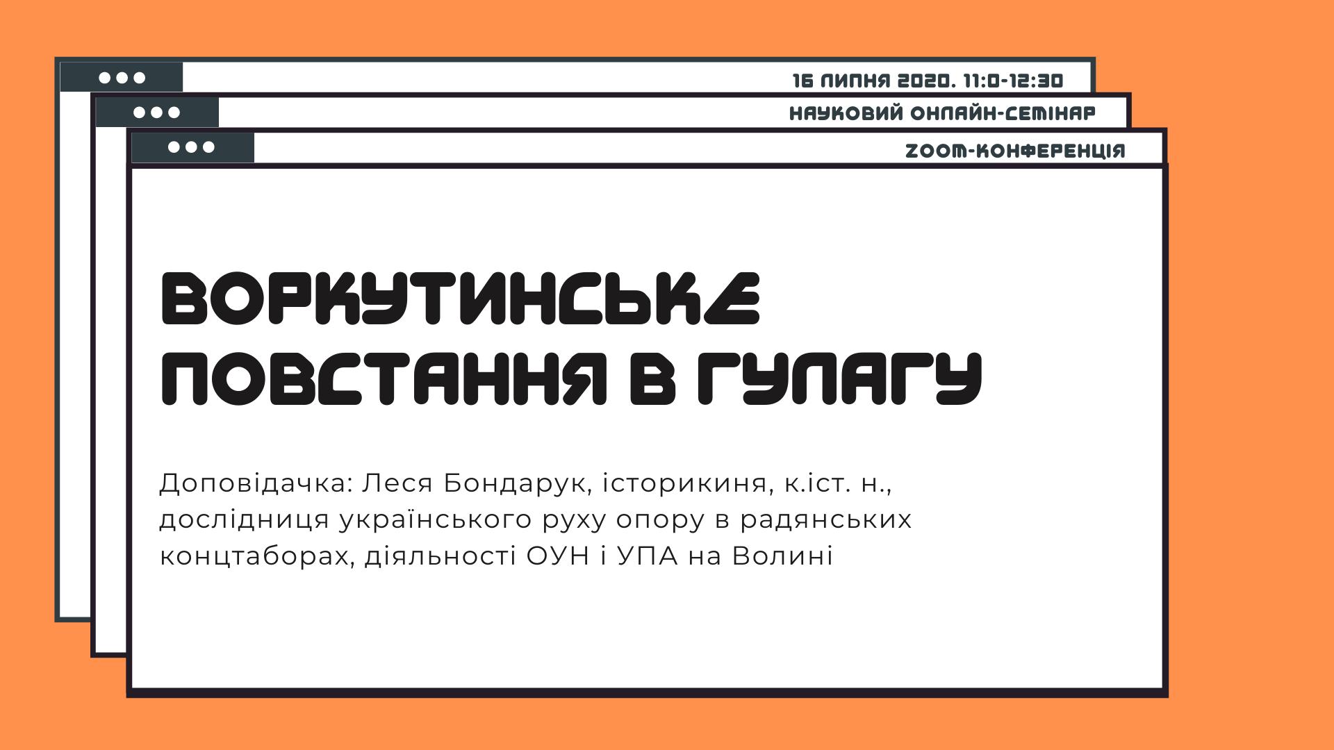 Воркутинське повстання в ГУЛАГу
