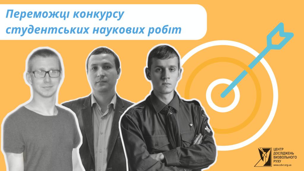 Переможці конкурсу студентських наукових робіт «Український визвольний рух 1920-1950-х років»