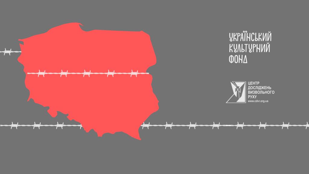 Опублікували документи про репресії проти поляків в УРСР під час Великого терору