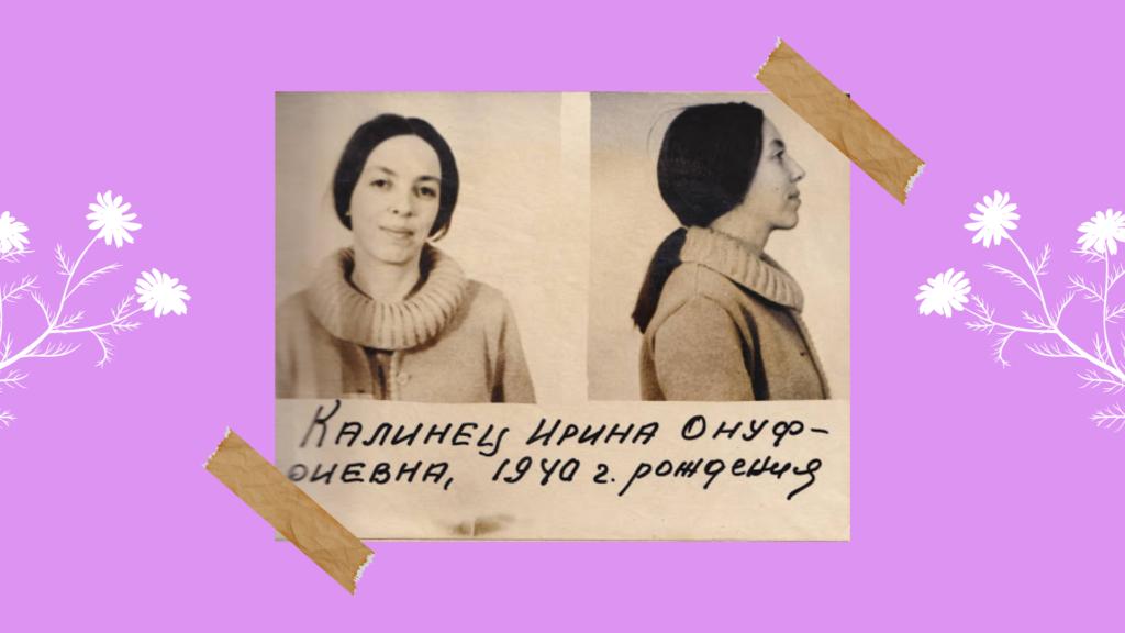Ірина Стасів-Калинець: арешт шістдесятниці в архівах КҐБ