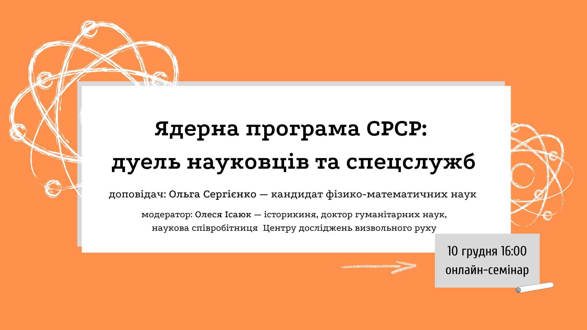 Ядерна програма СРСР: дуель науковців і спецслужб