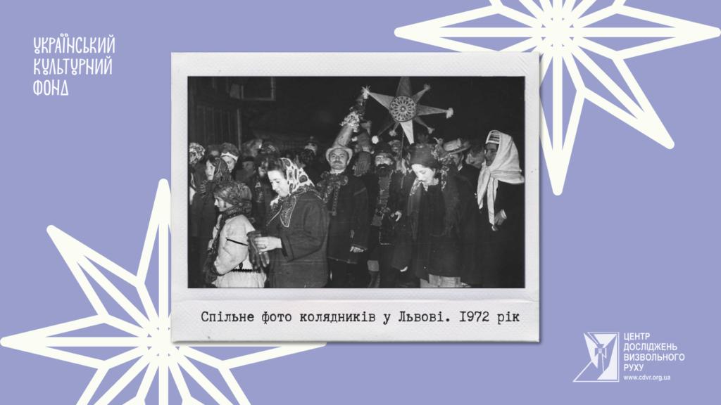 Арештована коляда 1972 року: світлини й документи онлайн