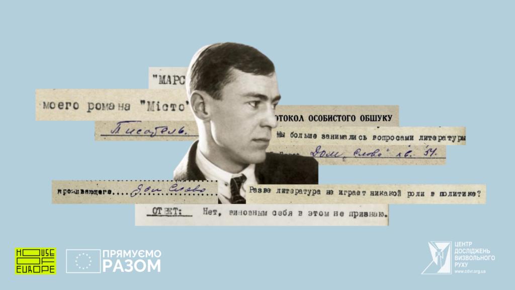 Як НКВД ламало Валер'яна Підмогильного: документи зі справи онлайн